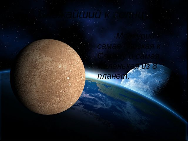 Ближайший к солнцу Меркурий - самая близкая к Солнцу и самая маленькая из 8...