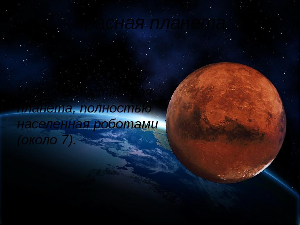 Красная планета Марс-единственная планета, полностью населенная роботами...