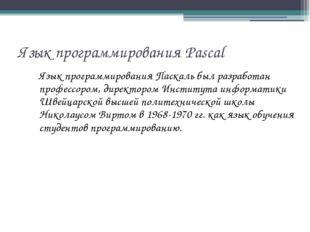 Язык программирования Pascal Язык программирования Паскаль был разработан про