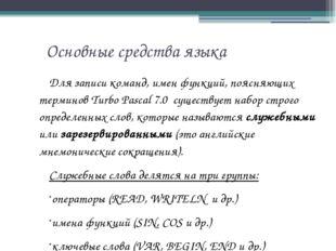 Основные средства языка Для записи команд, имен функций, поясняющих терминов