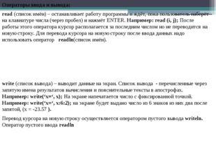 Операторы ввода и вывода: read (список имён) – останавливает работу программы