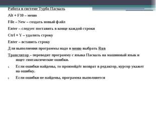 Работа в системе Турбо Паскаль Alt + F10 – меню File – New – создать новый фа