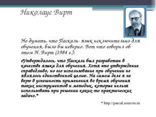 Николаус Вирт Но думать, что Паскаль- язык исключительно для обучения, было б