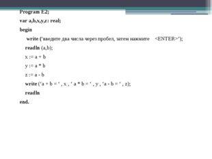 Program E2; var a,b,x,y,z: real; begin write ('введите два числа через пробел