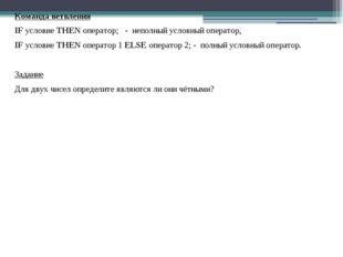 Команда ветвления IF условие THEN оператор; - неполный условный оператор, IF