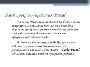 Язык программирования Pascal С тех пор Паскаль становился всё более и более п