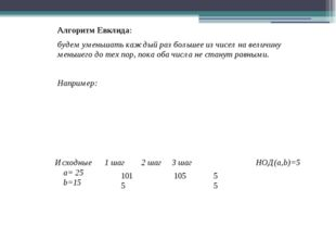 Алгоритм Евклида: будем уменьшать каждый раз большее из чисел на величину мен
