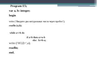 Program E5; var а, b: integer; begin write ('НОД=',а); readln; end. write ('