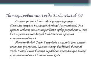 Интегрированная среда Turbo Pascal-7.0 Огромную роль в массовом распространен