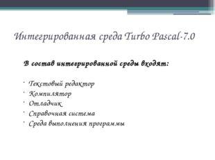 Интегрированная среда Turbo Pascal-7.0 В состав интегрированной среды входят: