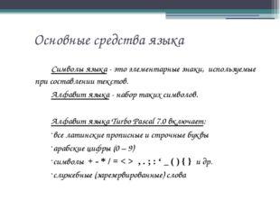 Основные средства языка Символы языка - это элементарные знаки, используемые