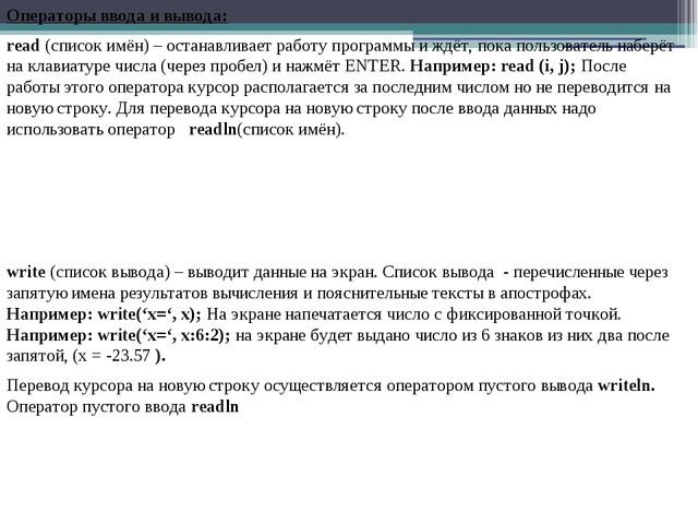 Операторы ввода и вывода: read (список имён) – останавливает работу программы...