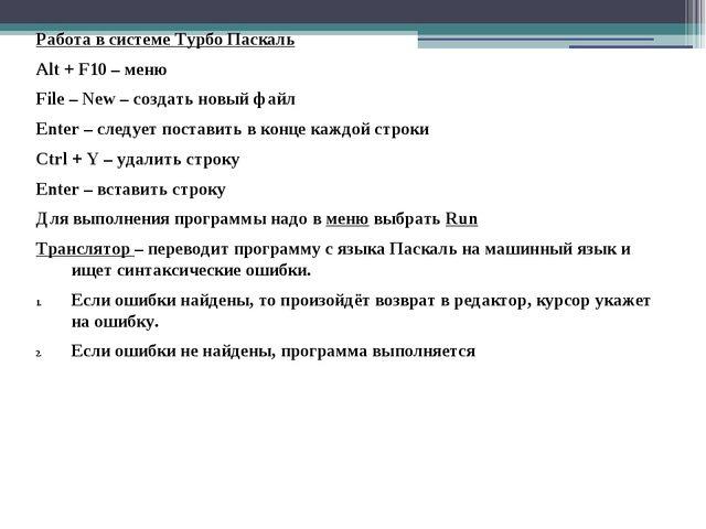 Работа в системе Турбо Паскаль Alt + F10 – меню File – New – создать новый фа...