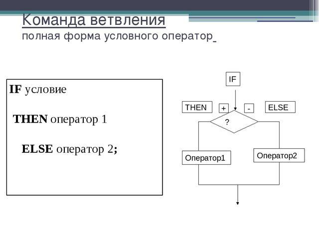 Команда ветвления полная форма условного оператор IF условие THEN оператор 1...