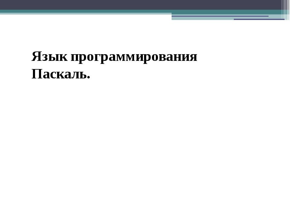 Язык программирования Паскаль.