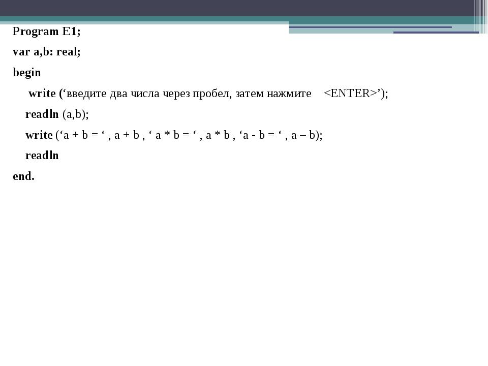 Program E1; var a,b: real; begin write ('введите два числа через пробел, зате...