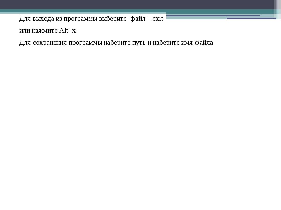 Для выхода из программы выберите файл – exit или нажмите Alt+x Для сохранения...