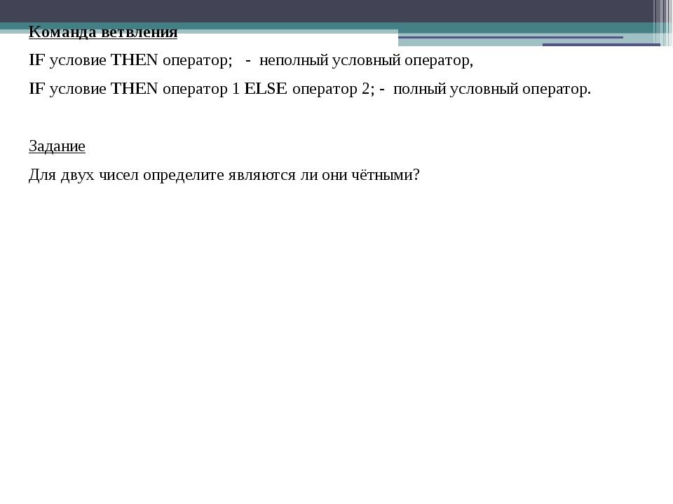 Команда ветвления IF условие THEN оператор; - неполный условный оператор, IF...