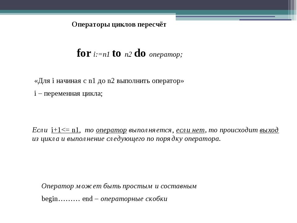 Операторы циклов пересчёт for i:=n1 to n2 do оператор; «Для i начиная с n1 до...