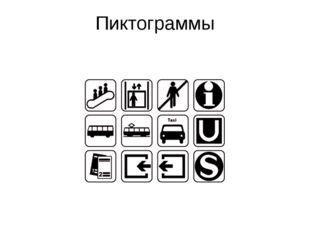 Пиктограммы