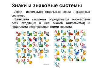 Люди используют отдельные знаки и знаковые системы. Знаковая система определя