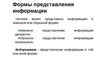 Знаковая Информация Образная Языки Образы Естественный Формальный Зрительный