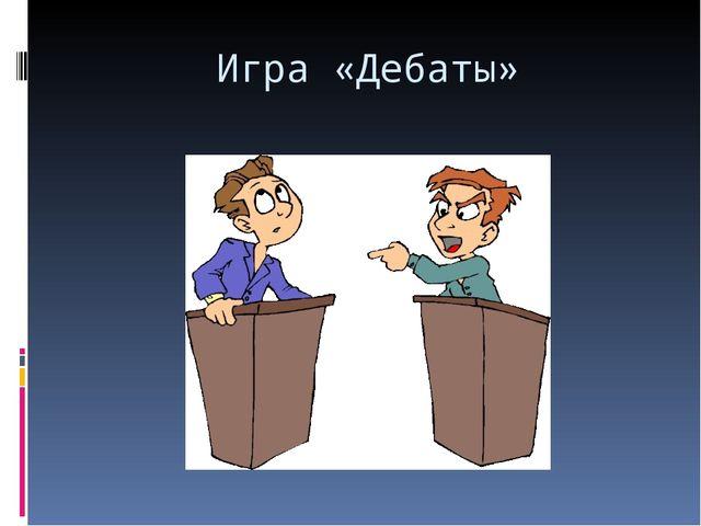 Игра «Дебаты»