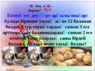 №3 Есепті теңдеу құру арқылы шығар: Аулада бірнеше тауық және 12 балапан болд