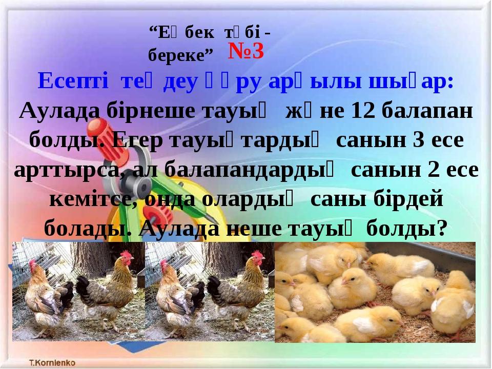 №3 Есепті теңдеу құру арқылы шығар: Аулада бірнеше тауық және 12 балапан болд...