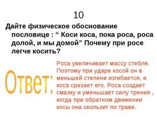 """10 Дайте физическое обоснование пословице : """" Коси коса, пока роса, роса доло"""