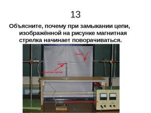 13 Объясните, почему при замыкании цепи, изображённой на рисунке магнитная ст