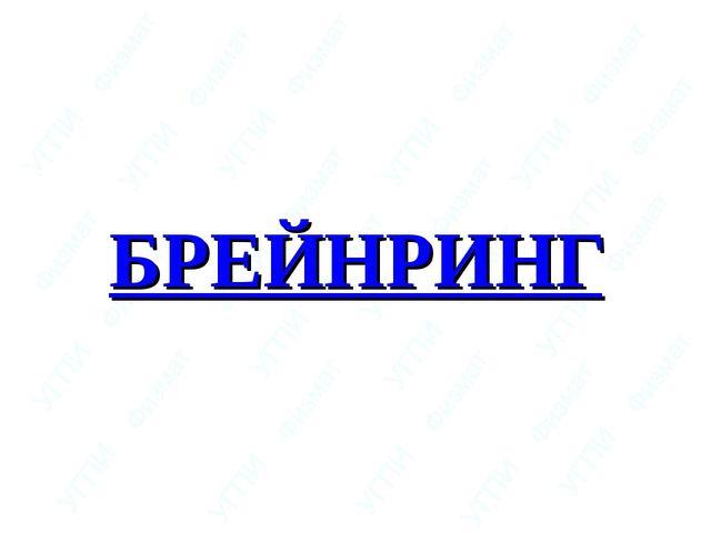 БРЕЙНРИНГ