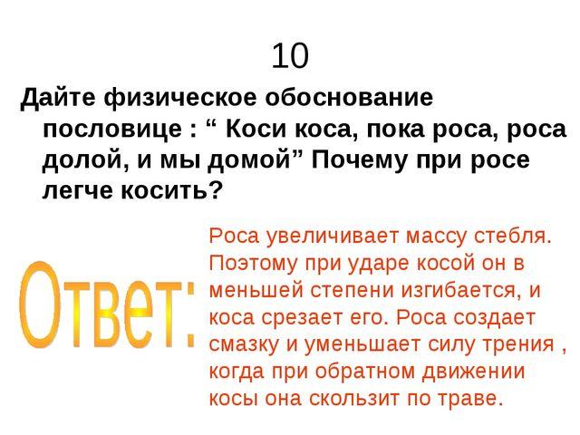 """10 Дайте физическое обоснование пословице : """" Коси коса, пока роса, роса доло..."""