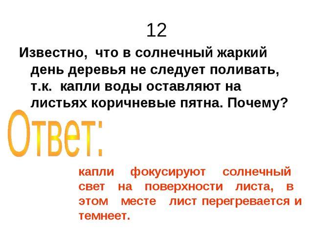 12 Известно, что в солнечный жаркий день деревья не следует поливать, т.к. ка...