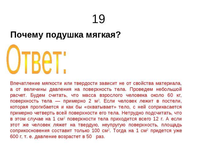19 Почему подушка мягкая? Впечатление мягкости или твердости зависит не от св...
