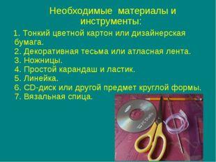 Необходимые материалы и инструменты: 1. Тонкий цветной картон или дизайнерск