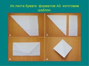 Из листа бумаги форматом А3 изготовим шаблон