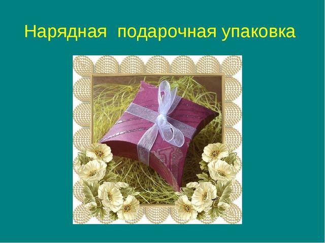 Нарядная подарочная упаковка