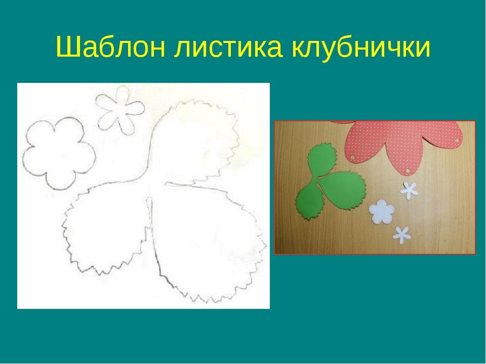 Шаблон листика клубнички