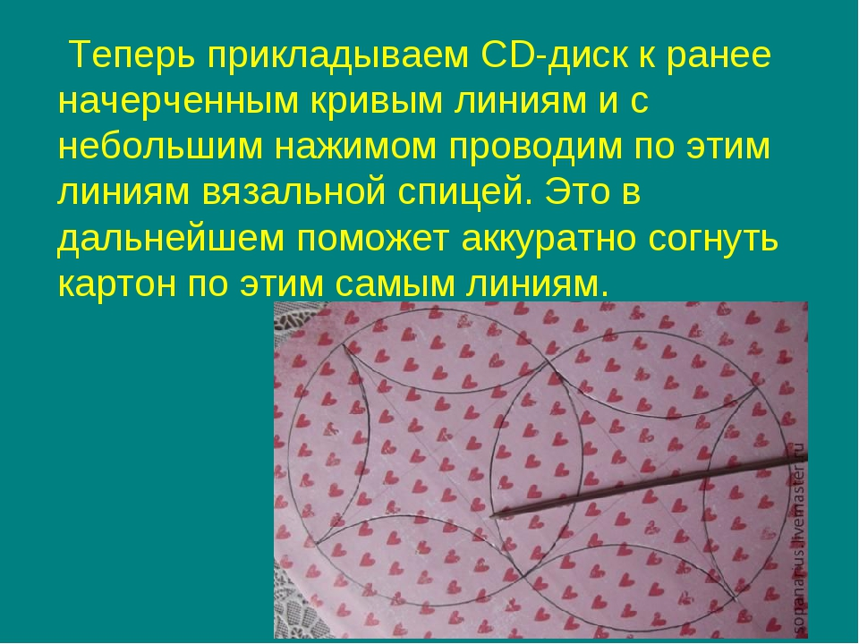 Теперь прикладываем CD-диск к ранее начерченным кривым линиям и с небольшим...