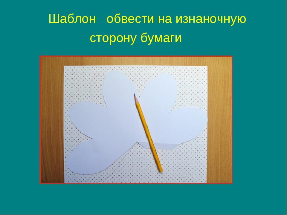 Шаблон обвести на изнаночную сторону бумаги