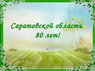Саратовской области 80 лет!