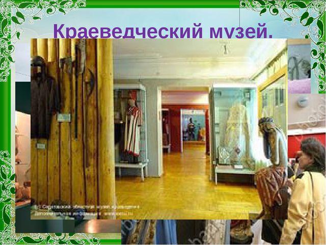 Краеведческий музей.
