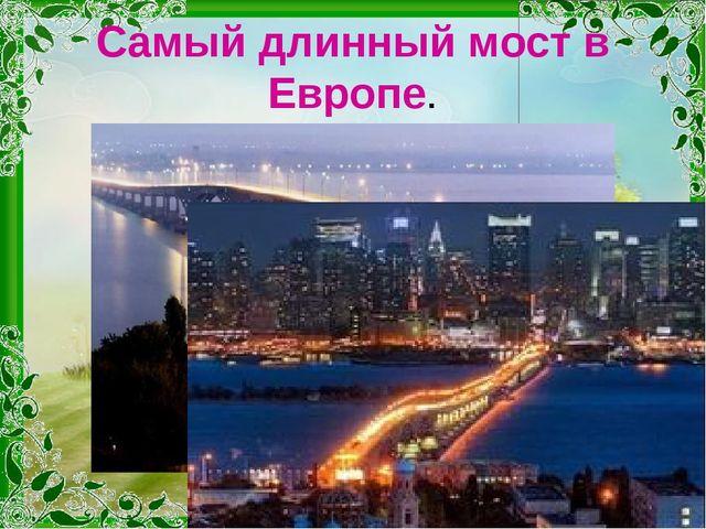 Самый длинный мост в Европе.