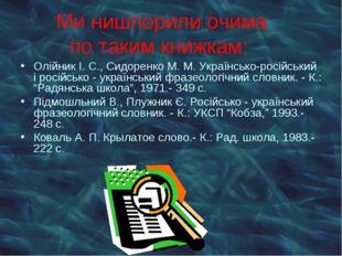 Ми нишпорили очима по таким книжкам: Олійник І. С., Сидоренко М. М. Українськ