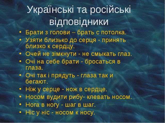 Українські та російські відповідники Брати з голови – брать с потолка. Узяти...