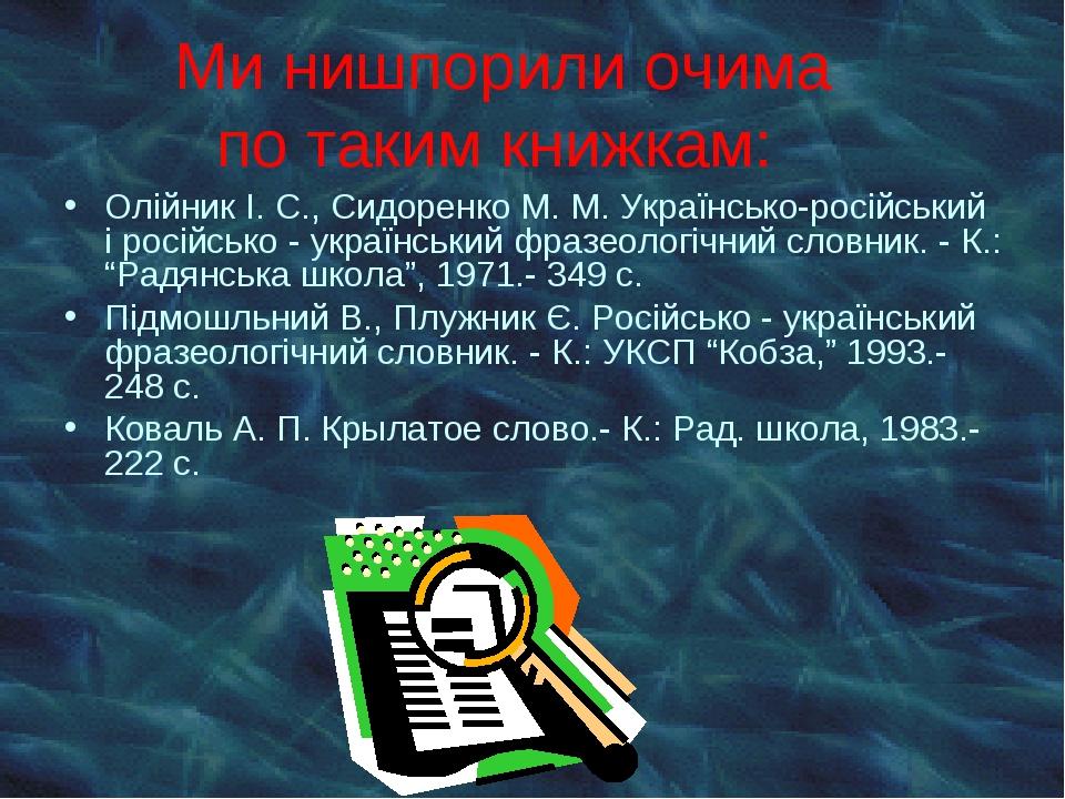 Ми нишпорили очима по таким книжкам: Олійник І. С., Сидоренко М. М. Українськ...