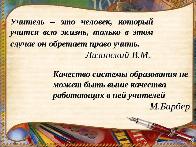 Учитель – это человек, который учится всю жизнь, только в этом случае он обре...