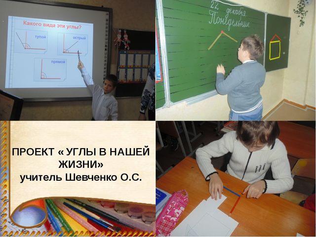 ПРОЕКТ « УГЛЫ В НАШЕЙ ЖИЗНИ» учитель Шевченко О.С.