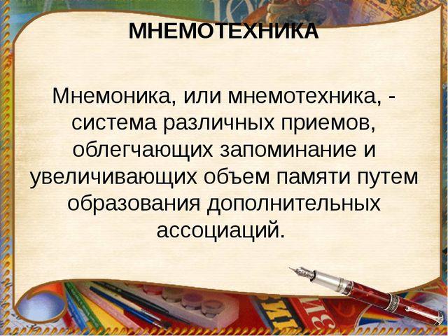 МНЕМОТЕХНИКА Мнемоника, или мнемотехника, - система различных приемов, облегч...